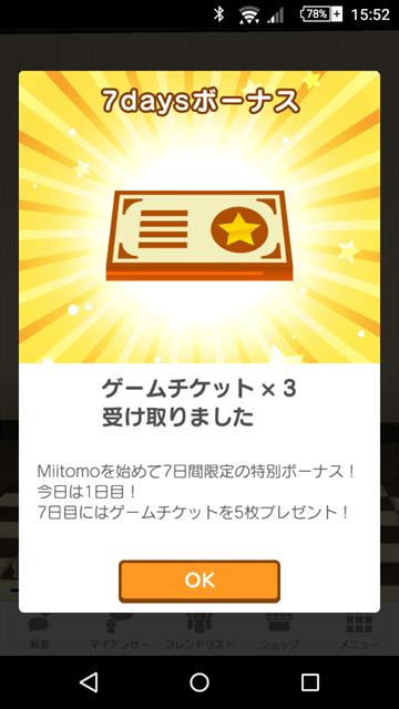 Miitomoのゲーム内で使える「ゲームチケット」