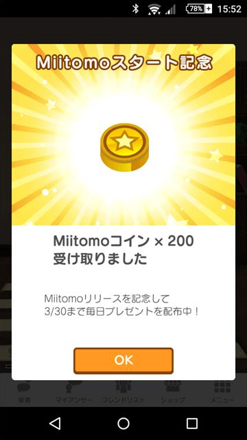 Miitomoのゲーム内通貨「Miitomoコイン」