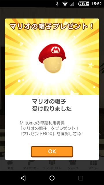 Miitomoのきせかえ帽子「マリオの帽子」がプレゼントされる