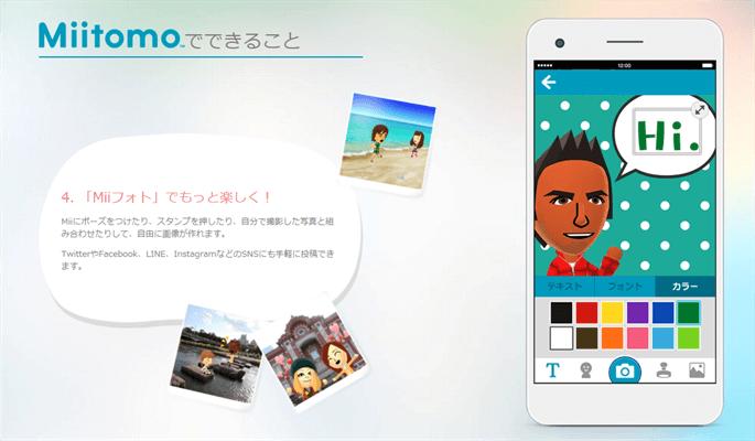 Miitomoではスタンプや写真で自由に画像を作れる