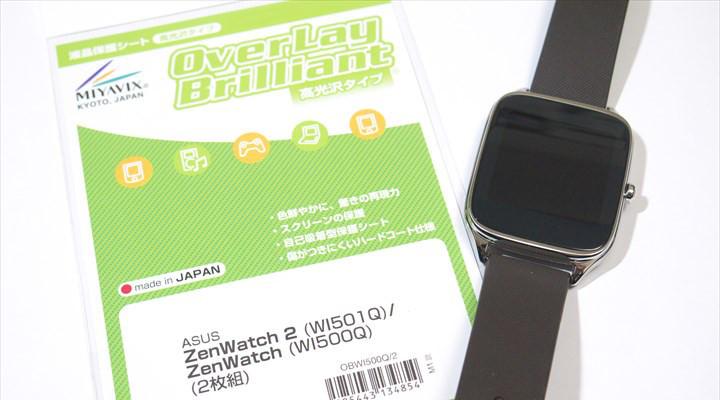 ZenWatch 2と保護フィルムを並べたところ