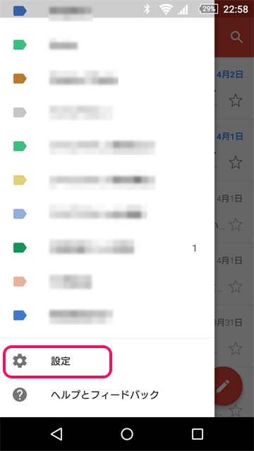 Gmailの設定項目