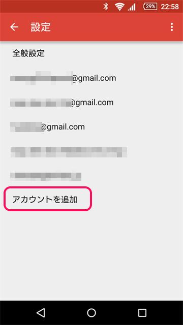 Gmailにアカウントを追加する