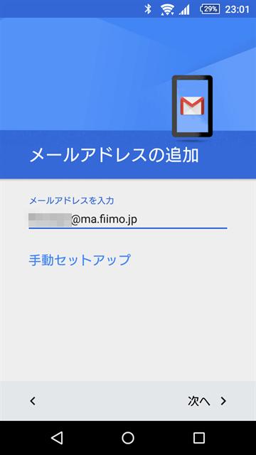 GmailにFiimoのメールアドレスを入力する