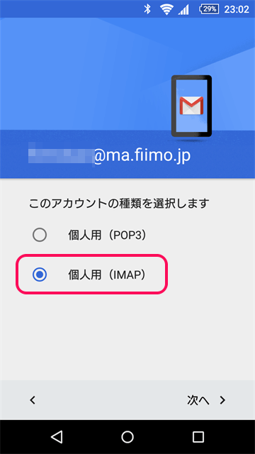 GmailのIMAP設定を選択する