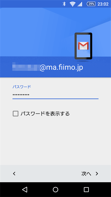 Fiimoのパスワードを入力する