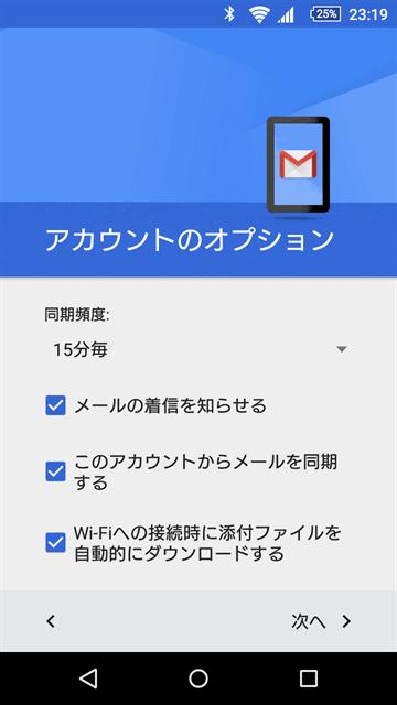 Gmailの同期頻度設定