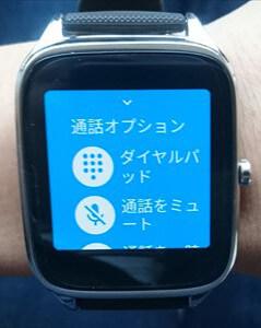 ZenWatch 2の通話オプション