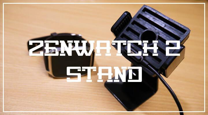 300円で作れるZenWatch 2の自作スタンド