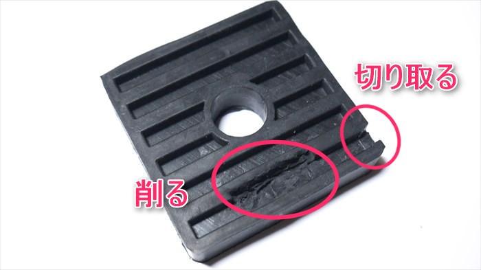 ゴムパッドにマグネット充電器が塡まる様に削りとる