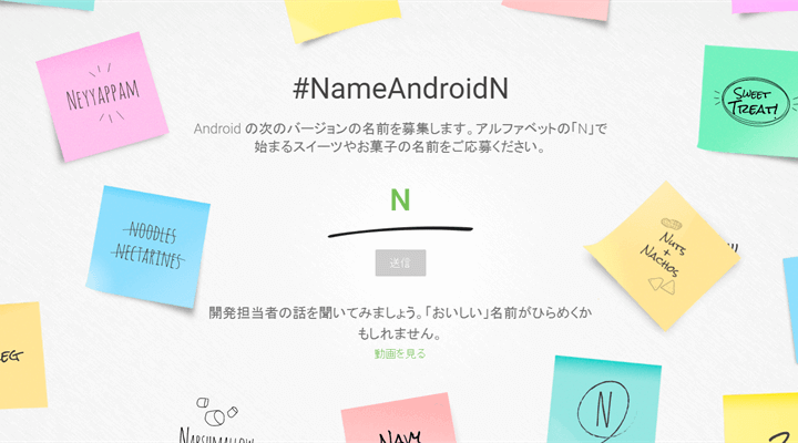 Android Nのコードネーム募集ページ