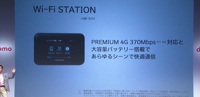ドコモ2016年夏モデル WI-Fi STATION