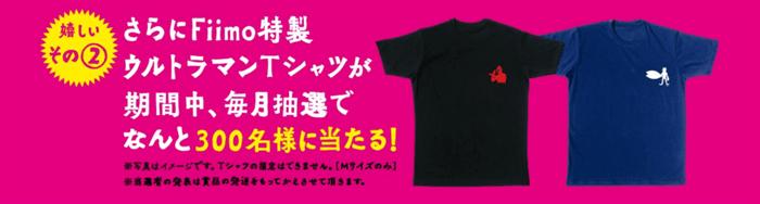 Fiimoのウルトラサマーキャンペーンで抽選でウルトラマンTシャツが当たる