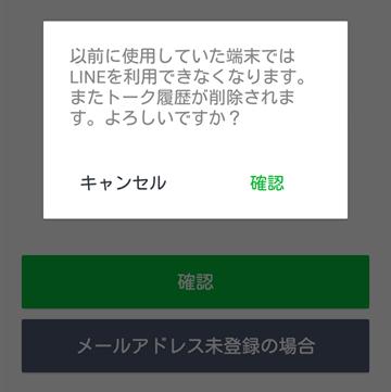LINEのアカウント移行時に表示されるダイアログ