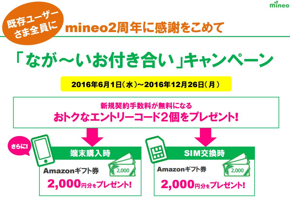 mineoの「なが~いお付き合い」キャンペーン
