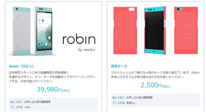 +StyleからNextbit Robinが発売
