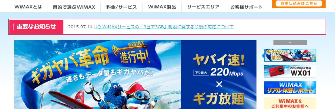 UQ WiMAXの3日間3GB制限についての公式発表