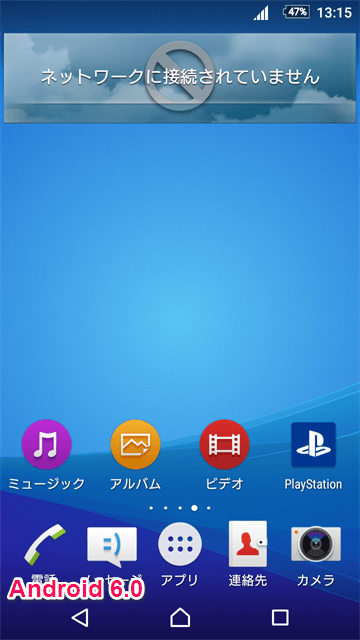 Android 6.0のXperiaホーム