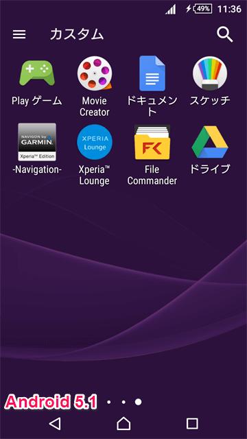 Android 5.1のXperiaのドロワー