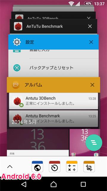 Android 6.0のXperiaのアプリ履歴一覧