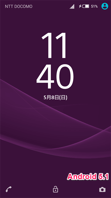 Android 5.1のXperiaのロック画面