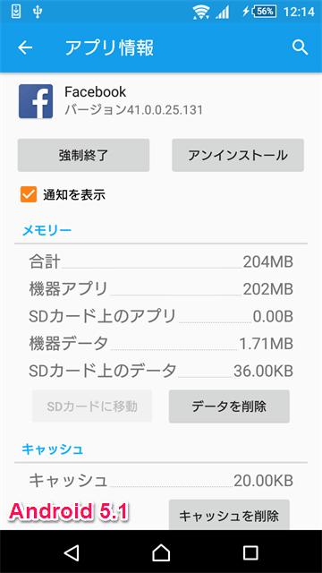Android 5.1のいままでのアプリ画面
