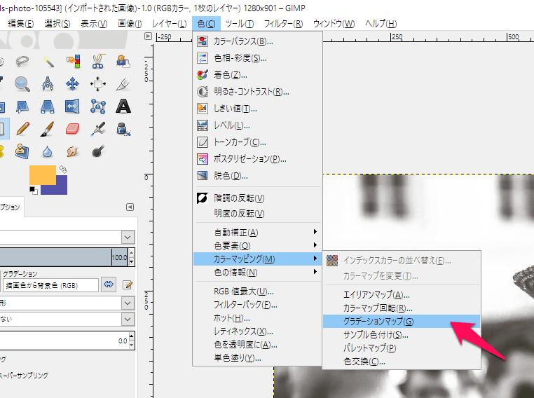 GIMPの「グラデーションマップ」を使う