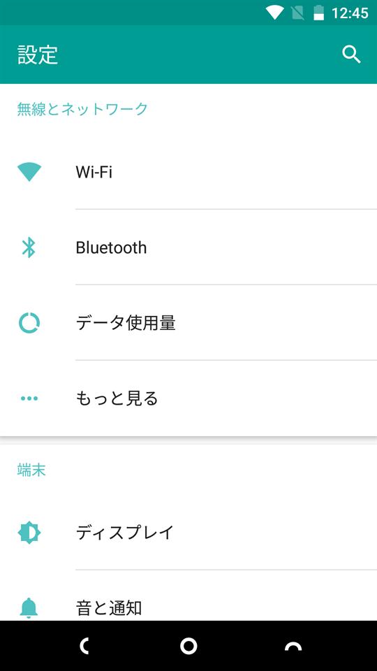 Android標準に近いデザインのNextbiti Robinの設定画面