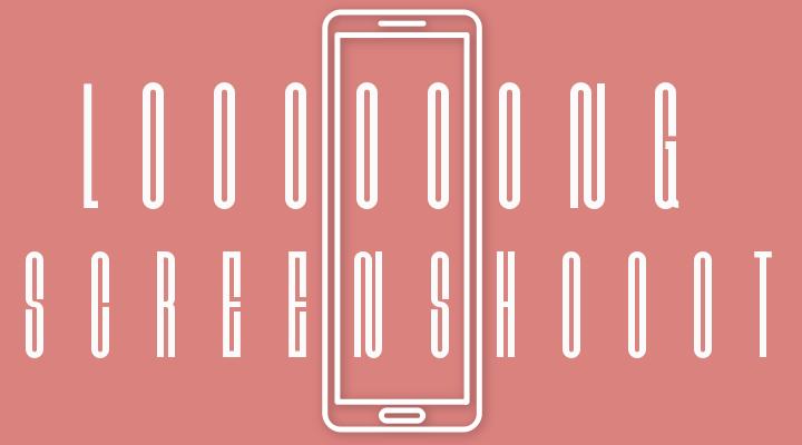 Androidで縦長のスクリーンショットを撮影する方法