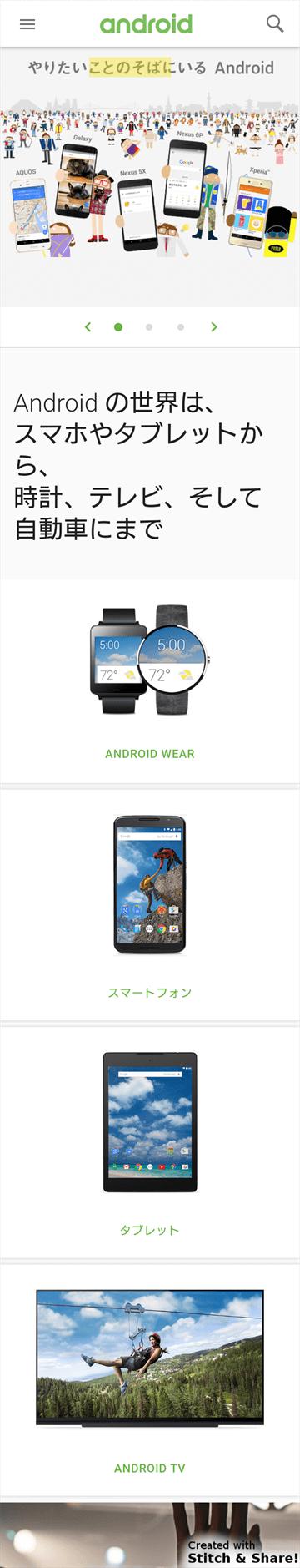 Android.comを縦長スクリーンショット撮影した