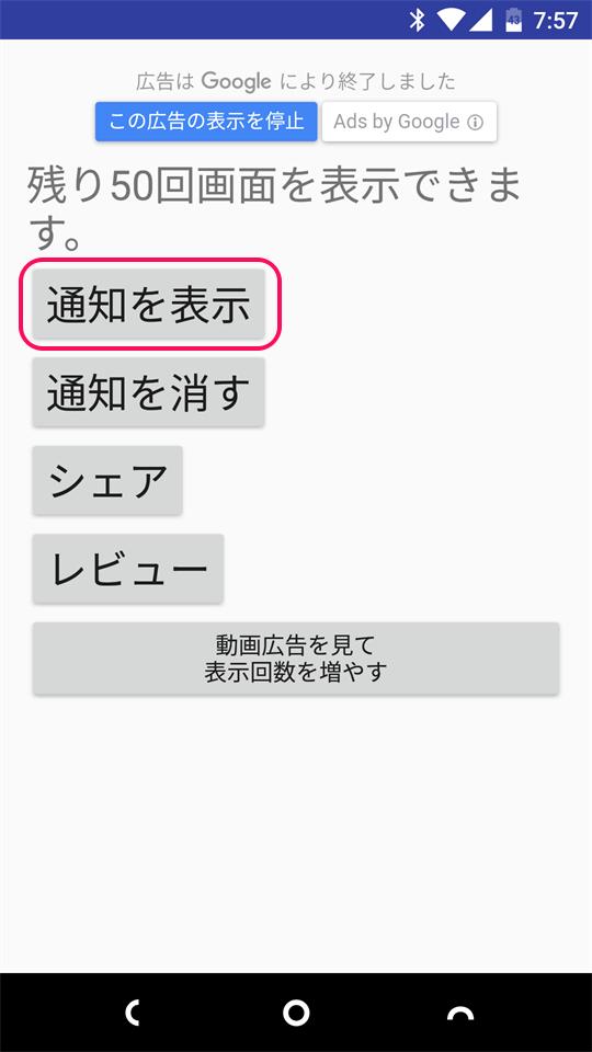 画面完全ロック For ポケモンGOの起動画面