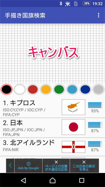 手描き国旗検索アプリの起動画面