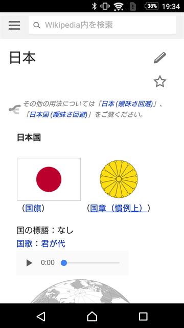Wikipediaの「日本」のページ