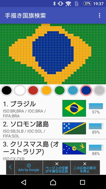 「手描き国旗検索」でブラジルを検索