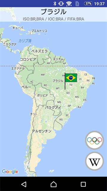 マップ上でブラジルの位置を確認