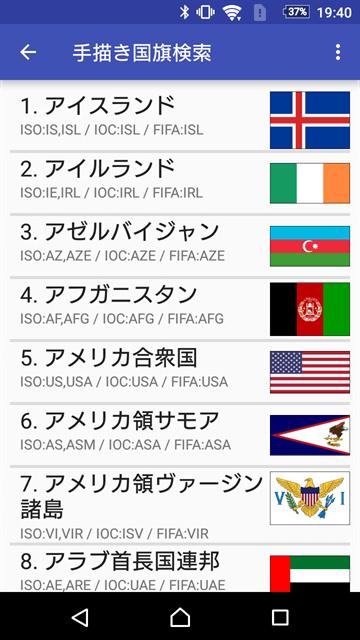 国旗一覧が表示された画面