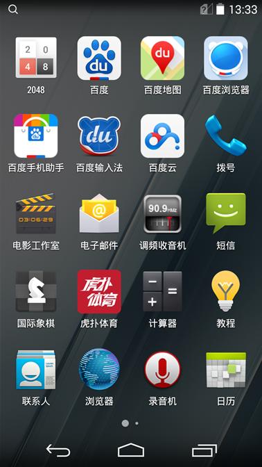 YotaPhone 2のドロワー
