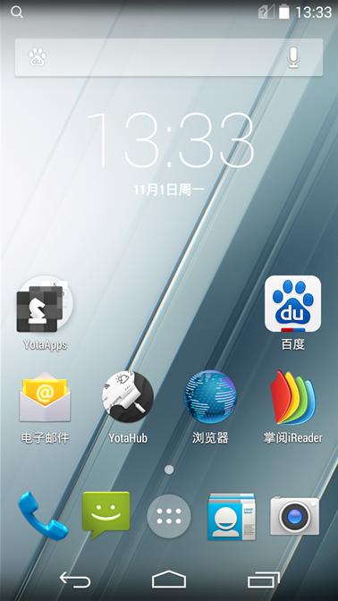 YotaPhone 2のホーム画面